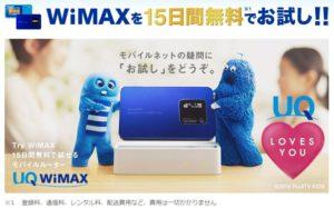 15日間無料で試せるTry WiMAX
